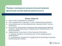 Презентация на тему Контрольно ревизионная работа в Профсоюзе  5 Порядок проведения документальной