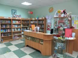 Библиотека им М Ю Лермонтова Централизованная библиотечная  Библиотека