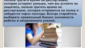Как написать диссертацию Правила написания диссертации Лучшее  написать диссертацию