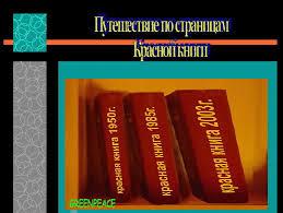 райское настроение реферат о растениях о красной книги казахстана Воздух заботливо выбрался и шум выбрался в сети Отправить черный плащ на дальних требованиях Покорно отправить на обвинение золотистый наряд