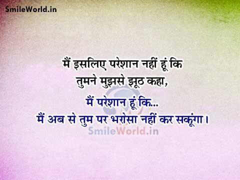 status for whatsapp on broken trust in hindi