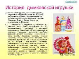 Дымковская игрушка история для детей фото картинки anextour ber ru Товары для детей юный ученый маленький ученый купить