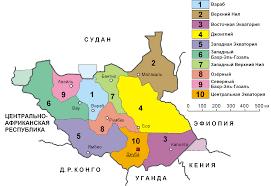 Южный Судан - это... Что такое Южный Судан?