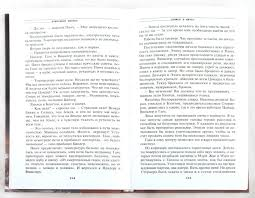 """Книга: """"Прыжок в ничто"""" - <b>Александр Беляев</b>. Купить книгу, читать ..."""