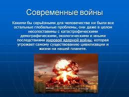 Реферат Закладная vinyl fest ru Банк рефератов сочинений  Реферат на тему современная война