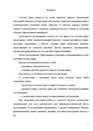 Система права понятие и структура Курсовая Курсовая Система права понятие и структура 3