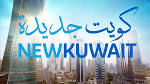 الكويت لايف