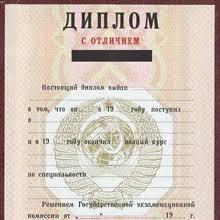 Купить диплом о высшем образовании в Чите Купить красный диплом ВУЗа с отличием с приложением до 1996 г