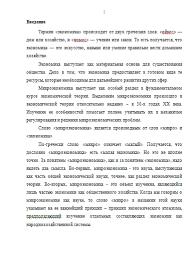 Микроэкономика в системе экономических знаний Курсовые работы  Микроэкономика в системе экономических знаний 04 03 13
