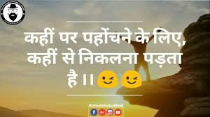 Two Line Shayari Status In Hindi 2 Short Status In Hindi हद शयर By At Attitudestatushindi