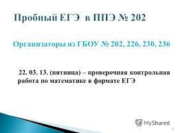 Презентация на тему Проверочная контрольная работа по математике  3 Организаторы