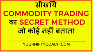 How To Trade In Mcx Commodity India Hindi The Best Method Ever Yourniftycoach