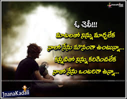 Best Love Quotes In Telugu Heart Broken Touching Love Quotes Best Love Failure Quotes Broken 19