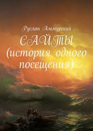 <b>Руслан Аммурский</b>, <b>Сайты</b>. <b>История</b> одного посещения – скачать ...