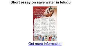 short essay on save water in telugu google docs