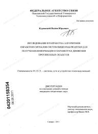Диссертация на тему Исследование и разработка методики и  Диссертация и автореферат на тему Исследование и разработка методики и алгоритмов обработки сигналов систем видеонаблюдения