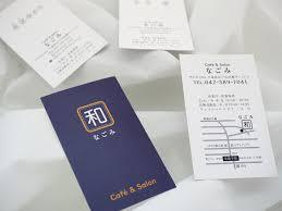和カフェのショップカードと名刺デザイン 松戸のデザイン会社小さな