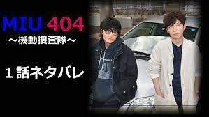 Miu404 1 話