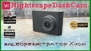 <b>YI Nightscape Dash</b> Cam <b>Видеорегистратор</b> c STARVIS - ADAS в ...