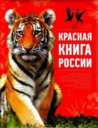 Красная книга доклад сообщение природоведение и окружающий мир Красная книга России