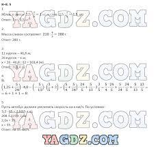 ГДЗ контрольные работы по математике класс Зубарева Мордкович Итоговая контрольная работа за курс 6 го класса