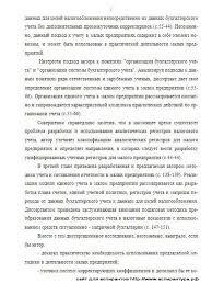 Аспирантура рф отзыв официального оппонента пример отзыв  Примеры отзывов официального оппонента Отзыв официального оппонента по праву юриспруденции