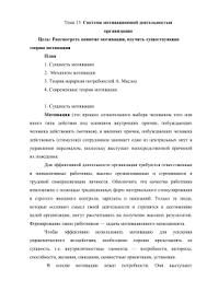 Банк студенческих работ lostdiplom ru написание курсовых  Система мотивационной деятельностью 1 Сущность мотивации 2 Механизм мотивации
