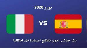 إلى نهائي اليورو 2021 .. ركلات الترجيح تنصر إيطاليا وتُنهي أحلام إسبانيا -  عرب هوم