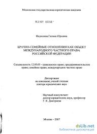 семейные отношения как объект международного частного права  Брачно семейные отношения как объект международного частного права Российской Федерации