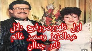 اول ظهور فرح سمير غانم و دلال عبد العزيز ايمي تعرض صور نادره جداا 💔 -  YouTube