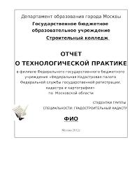 Отчет по технологической практике docsity Банк Рефератов Отчет о технологической практике отчет по практике 2013 по землеустройству скачать бесплатно кадастр учет земель кадастровая