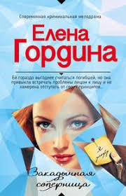 Елена <b>Гордина</b>, Закадычная соперница – читать онлайн ...