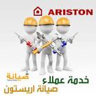 صيانة اريستون 01140005201 Ariston