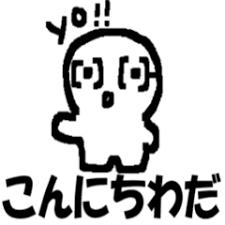 こんにちわだ すたんぷ Line スタンプ Line Store