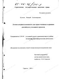 Диссертация на тему Личная неприкосновенность как право человека  Диссертация и автореферат на тему Личная неприкосновенность как право человека и принцип российского уголовного процесса