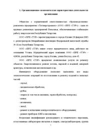 Отчет по производственной практике Отчёт по практике Отчёт по практике Отчет по производственной практике 5