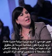 عبير موسي... - PDL Supporters أنصار الحزب الدستوري الحر