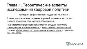 Презентация на тему Курсовая работа на тему Совершенствование  9 Глава 1 Теоретические аспекты исследования кадровой политики