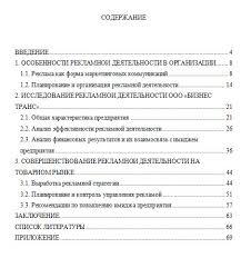 Рекламная деятельность на товарном рынке Дипломный проект и отчёт  Организация рекламной деятельности на товарном рынке дипломная работа