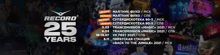 RECORD | ВКонтакте