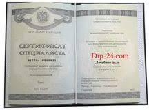 Купить диплом фармацевта uznet asia Для чего необходим диплом фармацевта Присутствие предоставленного