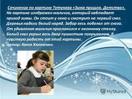 Презентация на тему Творческая работа учащихся по русскому языку  14 Сочинение