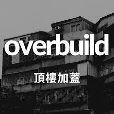 頂樓加蓋/Overbuild