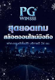 PGwin888 สล็อตออนไลน์ pgslot สมัครใหม่รับโบนัสฟรี 50% ทันที!!