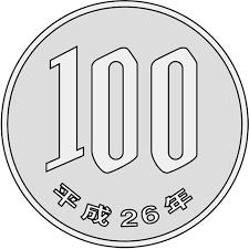 無料イラスト 100円玉硬貨 パブリックドメインq著作権フリー画像素材集