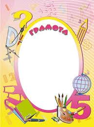 Дипломы грамоты образцы грамот и дипломов примеры дипломов и грамот Грамота для школьников Дизайн и полиграфия типография