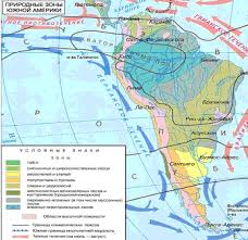Разнообразие природы Южной Америки