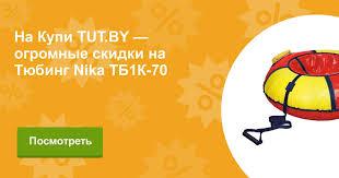 Купить <b>Тюбинг</b> Nika ТБ1К-70 в Минске с доставкой из интернет ...
