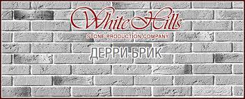 <b>Декоративная плитка</b> ДЕРРИ БРИК камень <b>White</b> Hills под кирпич ...