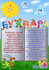 азбука Все для оформления школы ru Праздник Букваря